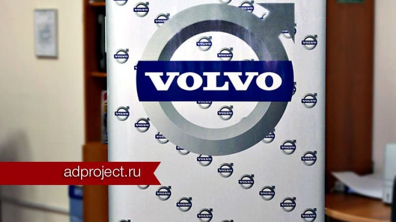 Roll Up Volvo с фотобумагой
